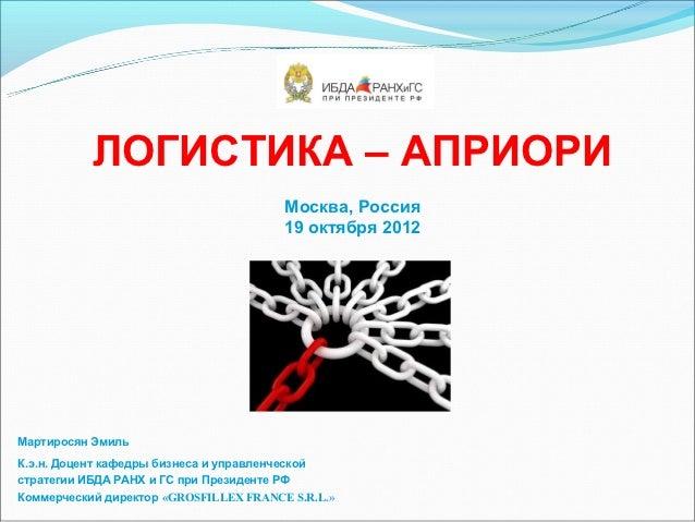 ЛОГИСТИКА – АПРИОРИ                                        Москва, Россия                                        19 октябр...