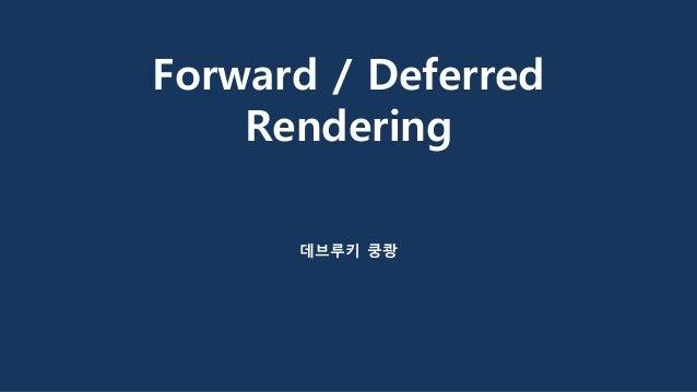 Forward / Deferred Rendering 데브루키 쿵쾅