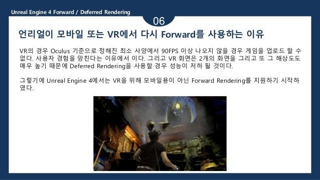 Unreal Engine 4 Forward / Deferred Rendering 06 언리얼이 모바일 또는 VR에서 다시 Forward를 사용하는 이유 VR의 경우 Oculus 기준으로 정해진 최소 사양에서 90FPS ...