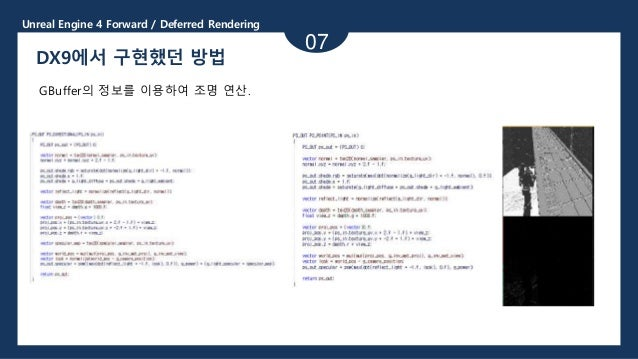 Unreal Engine 4 Forward / Deferred Rendering 07 DX9에서 구현했던 방법 GBuffer의 정보를 이용하여 조명 연산.