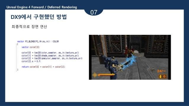 Unreal Engine 4 Forward / Deferred Rendering 07 DX9에서 구현했던 방법 최종적으로 장면 연산