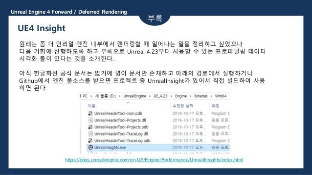 Unreal Engine 4 Forward / Deferred Rendering 부록 UE4 Insight 원래는 좀 더 언리얼 엔진 내부에서 렌더링할 때 일어나는 일을 정리하고 싶었으나 다음 기회에 진행하도록 하고 부...