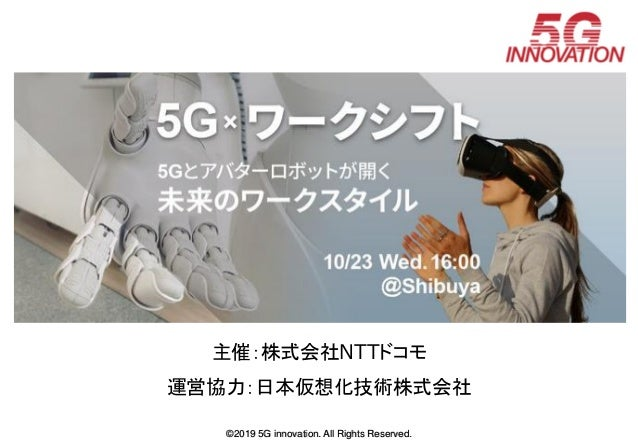 ©2019 5G innovation. All Rights Reserved. 主催:株式会社NTTドコモ 運営協力:日本仮想化技術株式会社