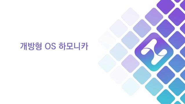 개방형 OS 하모니카