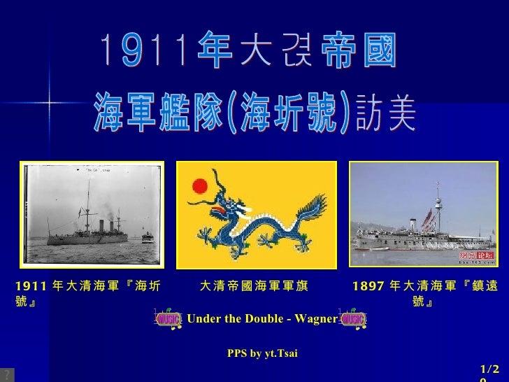 1911年大清帝國 海軍艦隊(海圻號)訪美 1911 年大清海軍『海圻號』 1897 年大清海軍『鎮遠號』 大清帝國海軍軍旗 Under the Double - Wagner PPS by yt.Tsai 1/20