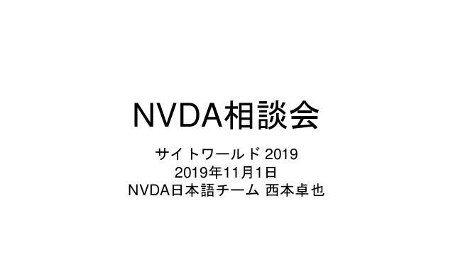 サイトワールド 2019 2019年11月1日 NVDA日本語チーム 西本卓也 NVDA相談会