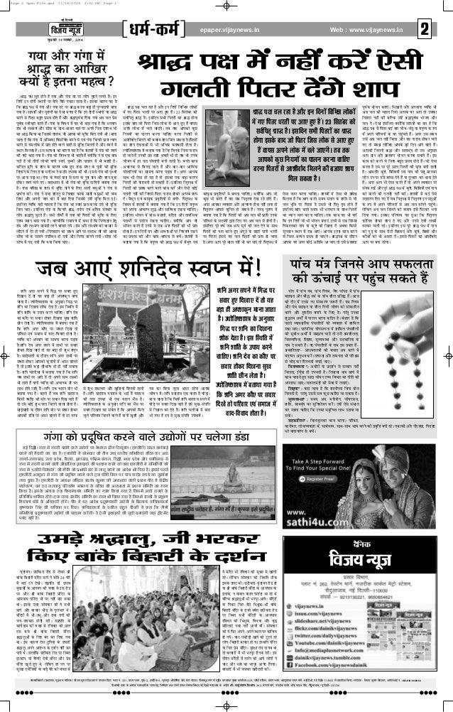19112014 (VIJAY NEWS) Slide 2