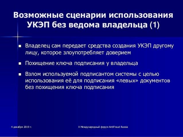 Семинар «Мошенничество с электронной подписью. Юридическая и судебная практика» Slide 2