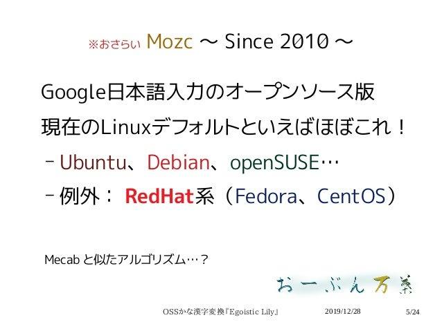 2019/12/28OSSかな漢字変換『Egoistic Lily』 5/24 ※おさらい Mozc 〜 Since 2010 〜 Google日本語入力のオープンソース版 現在のLinuxデフォルトといえばほぼこれ! – Ubuntu、Deb...
