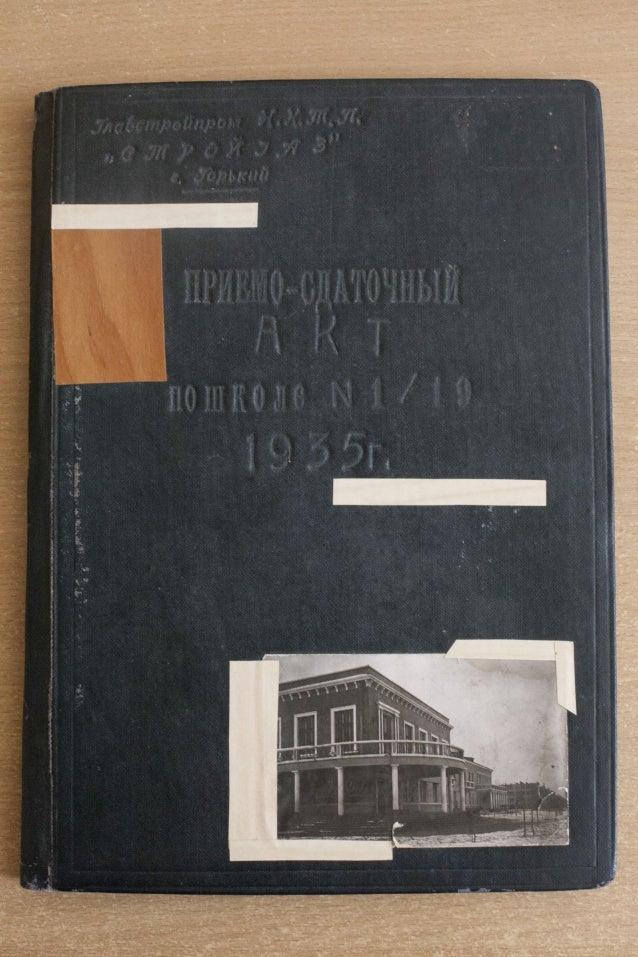 Акт по школе № 19 (ныне 126) г.Горького