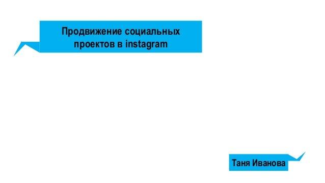 Таня Иванова Продвижение социальных проектов в instagram