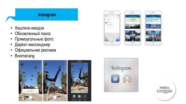 Таня Иванова «Продвижение социальных проектов в инстаграм» Slide 3
