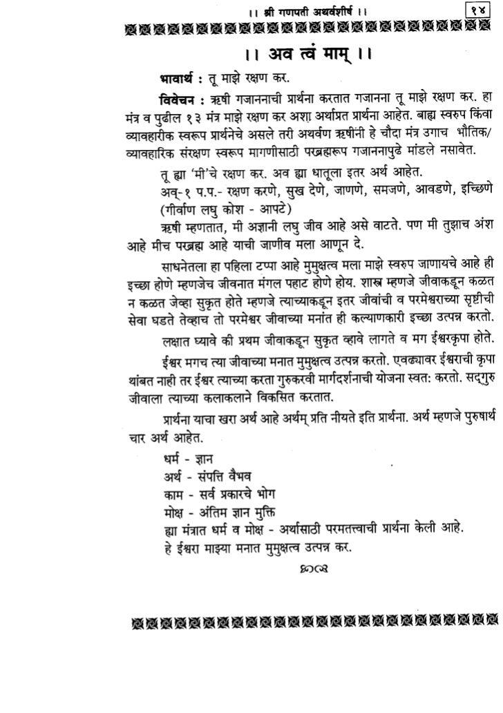 ganapati-atharvashirsha-critique-in-marathi
