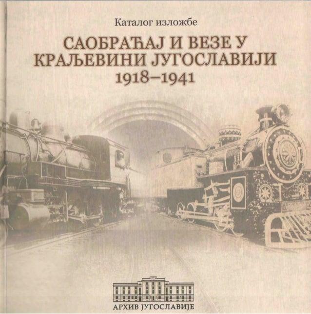 САОБРАЋАЈ И ВЕЗЕ У КРАЉЕВИНИ ЈУГОСЛАВИЈИ 1918–1941     САОБРАЋАЈ И ВЕЗЕ У КРАЉЕВИНИ ЈУГОСЛАВИЈИ 1918–1941                 ...