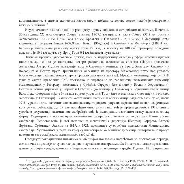 САОБРАЋАЈ И ВЕЗЕ У КРАЉЕВИНИ ЈУГОСЛАВИЈИ 1918–1941и правце трговинске размене. Гледано из тог угла реконструкција и уједна...