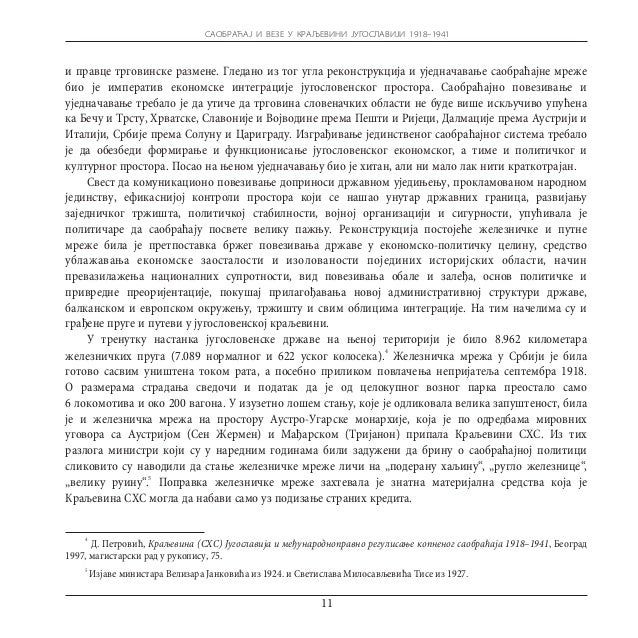 САОБРАЋАЈ И ВЕЗЕ У КРАЉЕВИНИ ЈУГОСЛАВИЈИ 1918–1941израубован и неупотребљив за саобраћај. Његове поправке у почетку су врш...
