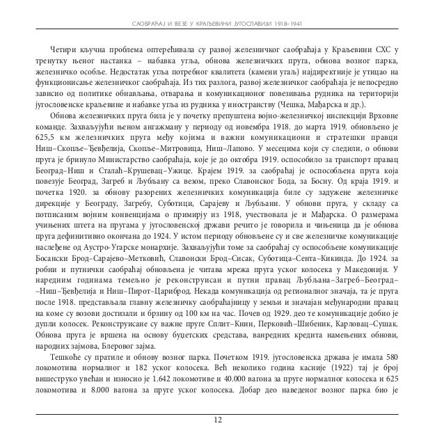 САОБРАЋАЈ И ВЕЗЕ У КРАЉЕВИНИ ЈУГОСЛАВИЈИ 1918–1941целокупном мрежом железница Словеније, Хрватске, Босне, Славоније, Срема...