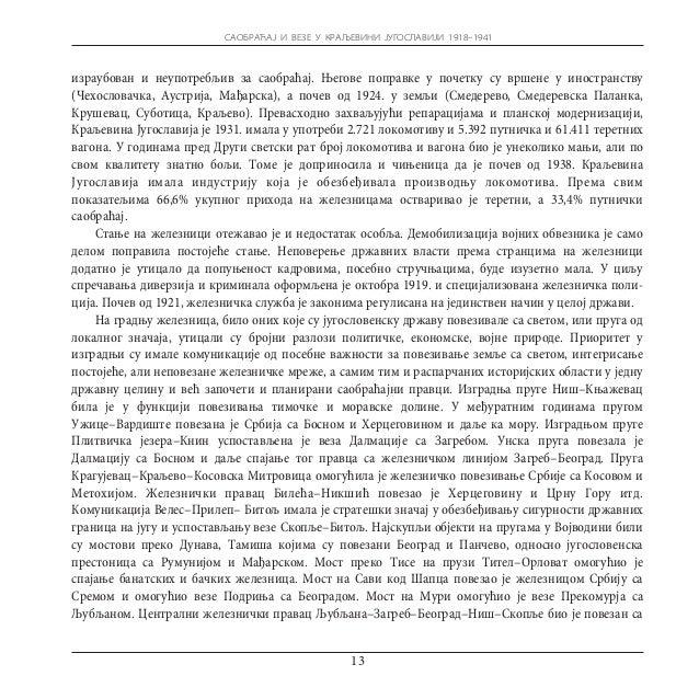 САОБРАЋАЈ И ВЕЗЕ У КРАЉЕВИНИ ЈУГОСЛАВИЈИ 1918–1941    Потписивањем прве конвенције о успостављању путничког железничког са...