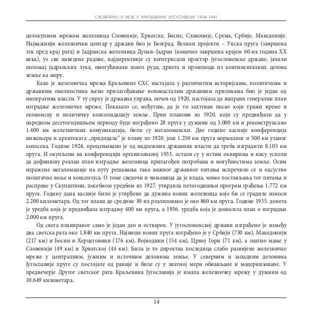 САОБРАЋАЈ И ВЕЗЕ У КРАЉЕВИНИ ЈУГОСЛАВИЈИ 1918–1941пут је најчешће био грађен од гранитне коцке, веома ретко од бетона и, к...