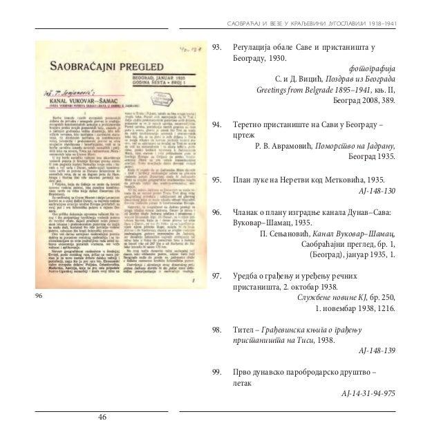 Saobracaj i veze u Kraljevini Jugoslaviji 1918–1941