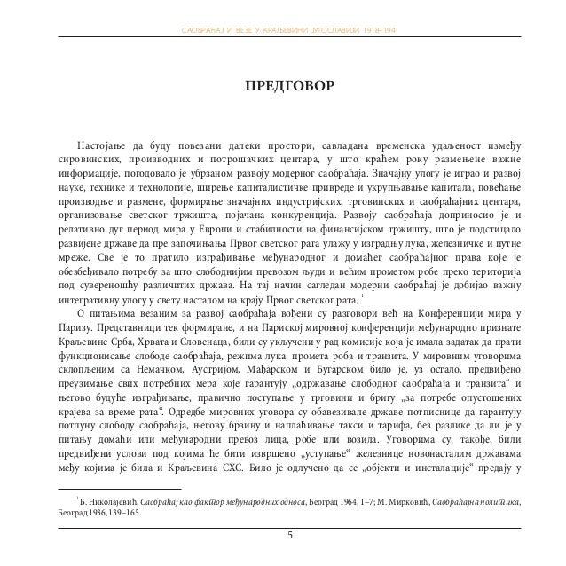САОБРАЋАЈ И ВЕЗЕ У КРАЉЕВИНИ ЈУГОСЛАВИЈИ 1918–1941Краљевина СХС је морала да у што краћем временском периоду поправи и пов...