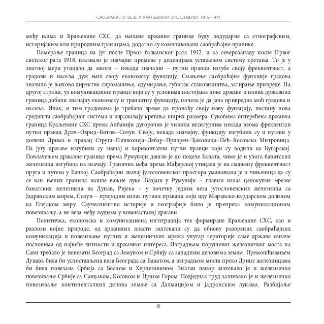 САОБРАЋАЈ И ВЕЗЕ У КРАЉЕВИНИ ЈУГОСЛАВИЈИ 1918–1941је и Генерална дирекција државних железница чији је задатак био да брине...