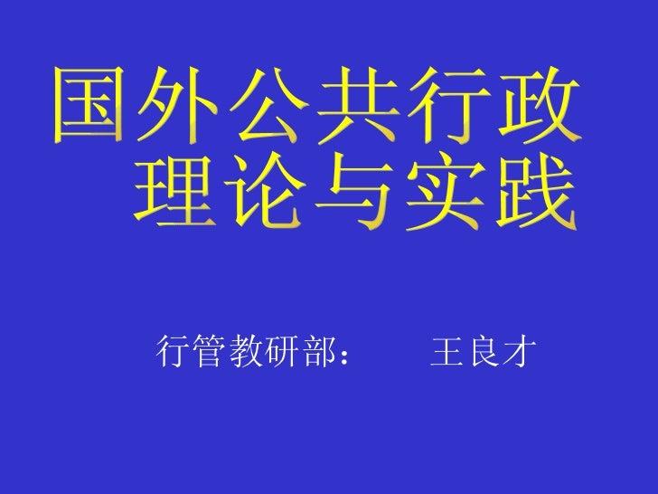 国外公共行政 理论与实践 行管教研部:  王良才