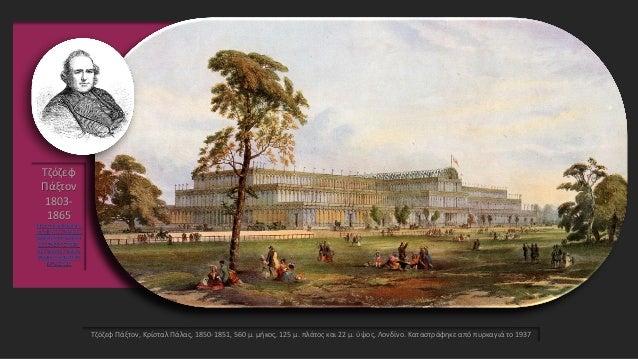 το πέρασμα από τον 19ο στον 20ο αιώνα, αρχιτεκτονική και ζωγραφική Slide 3