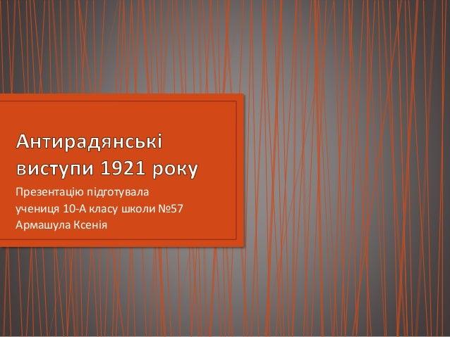 Презентацію підготувала учениця 10-А класу школи №57 Армашула Ксенія