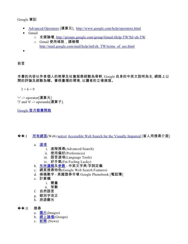 Google 筆記     •    Advanced Operators [運算元], http://www.google.com/help/operators.html    •    Gmail            o 支援論壇, ht...