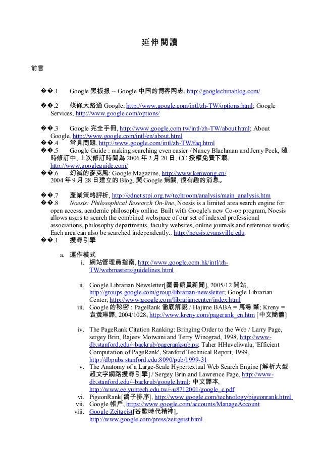 延伸閱讀 前言 .1�� Google 黑板报 -- Google 中国的博客网志, http://googlechinablog.com/ .2�� 條條大路通 Google, http://www.google.com/intl/zh-TW...