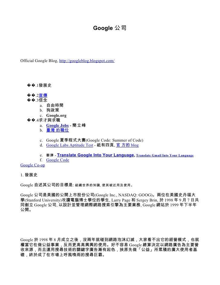 Google 公司     Official Google Blog, http://googleblog.blogspot.com/        ��.1發展史     ��.2宣傳    ��.3信念        a. 自由時間    ...