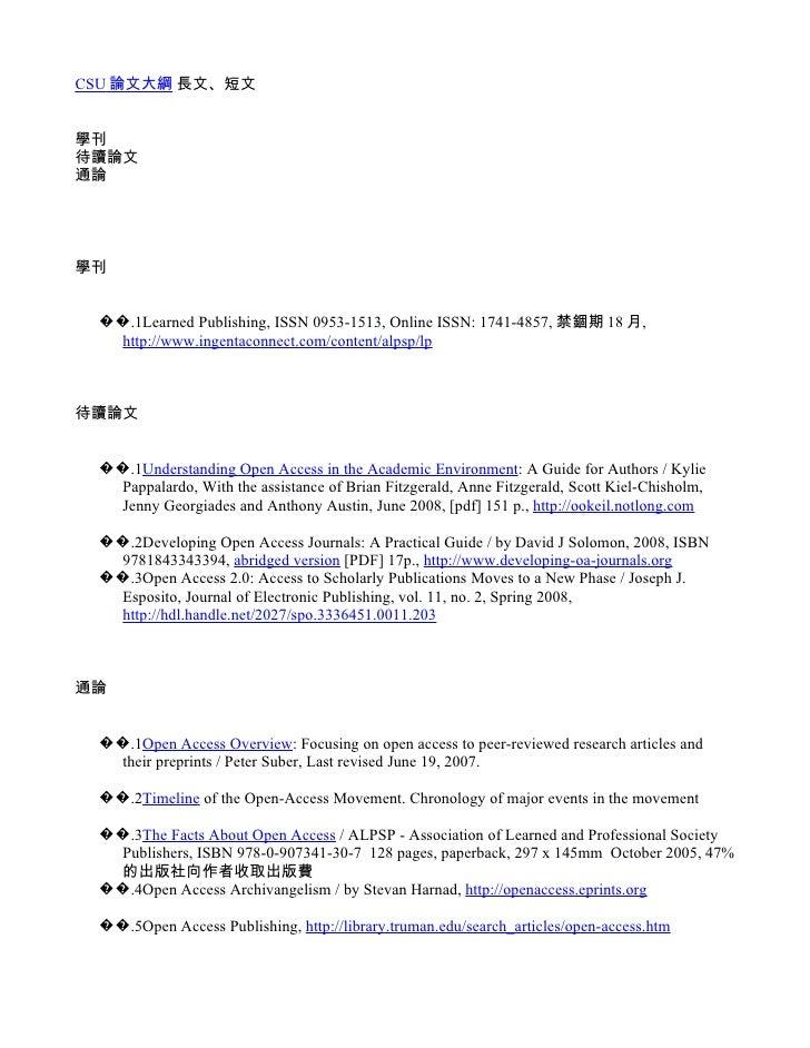 CSU 論文大綱 長文、短文   學刊 待讀論文 通論     學刊    ��.1Learned Publishing, ISSN 0953-1513, Online ISSN: 1741-4857, 禁錮期 18 月,    http://...