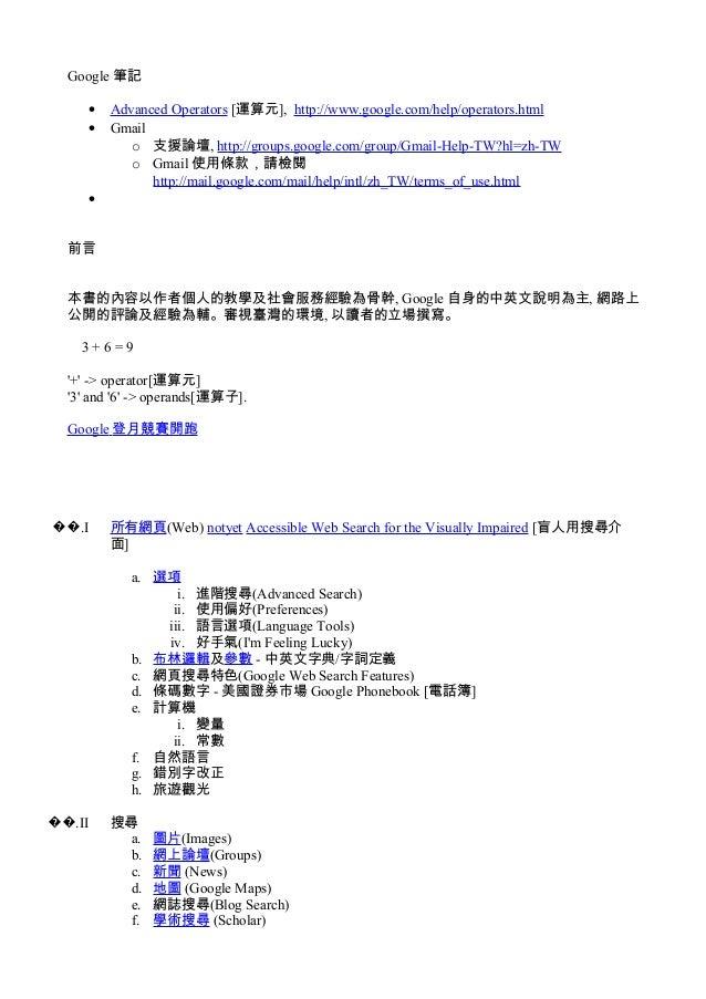 Google 筆記 • Advanced Operators [運算元], http://www.google.com/help/operators.html • Gmail o 支援論壇, http://groups.google.com/g...
