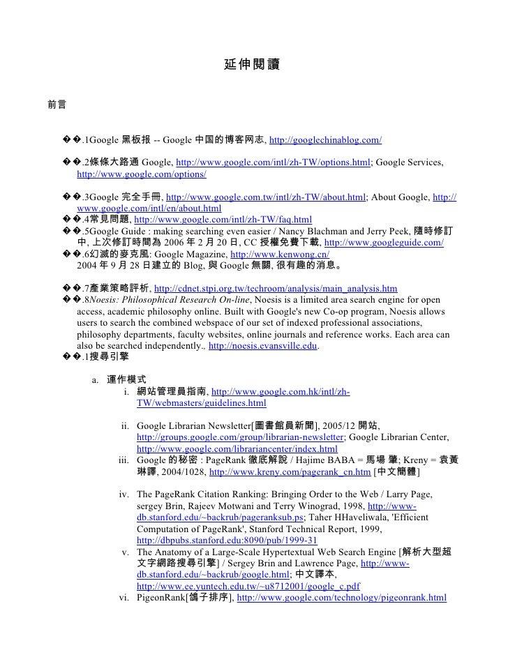 延伸閱讀  前言    ��.1Google 黑板报 -- Google 中国的博客网志, http://googlechinablog.com/   ��.2條條大路通 Google, http://www.google.com/intl/z...