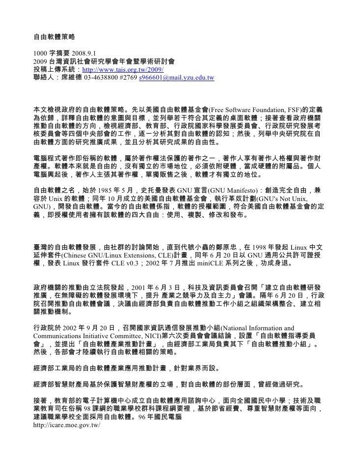 自由軟體策略  1000 字摘要 2008.9.1 2009 台灣資訊社會研究學會年會暨學術研討會 投稿上傳系統:http://www.tais.org.tw/2009/ 聯絡人:席維德 03-4638800 #2769 s966601@mai...