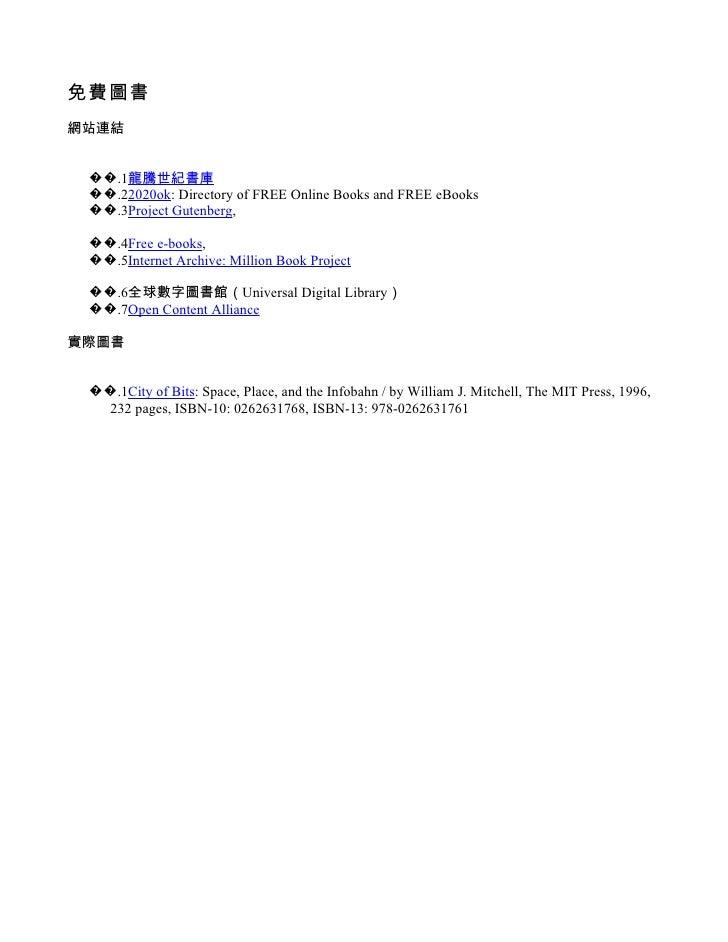 免費圖書 網站連結    ��.1龍騰世紀書庫  ��.22020ok: Directory of FREE Online Books and FREE eBooks  ��.3Project Gutenberg,   ��.4Free e-b...