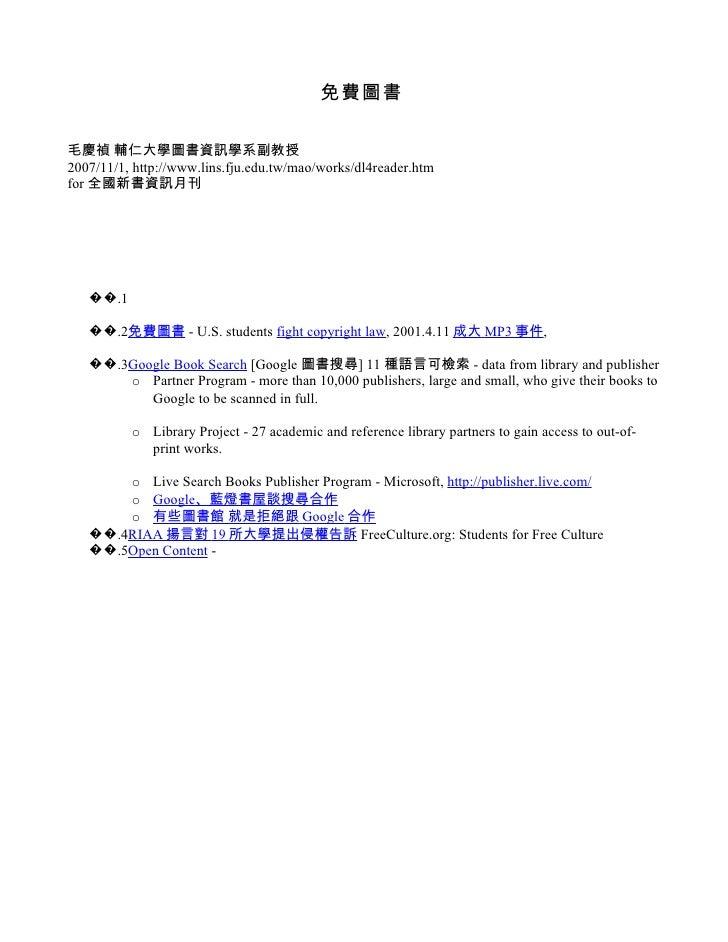 免費圖書  毛慶禎 輔仁大學圖書資訊學系副教授 2007/11/1, http://www.lins.fju.edu.tw/mao/works/dl4reader.htm for 全國新書資訊月刊        ��.1     ��.2免費圖...