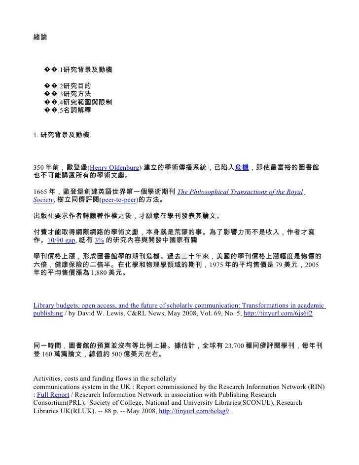 緒論       ��.1研究背景及動機     ��.2研究目的    ��.3研究方法    ��.4研究範圍與限制    ��.5名詞解釋   1. 研究背景及動機    350 年前,歐登堡(Henry Oldenburg) 建立的學術...