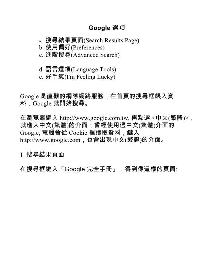 Google 選項      a. 搜尋結果頁面(Search Results Page)      b. 使用偏好(Preferences)      c. 進階搜尋(Advanced Search)       d. 語言選項(Langua...