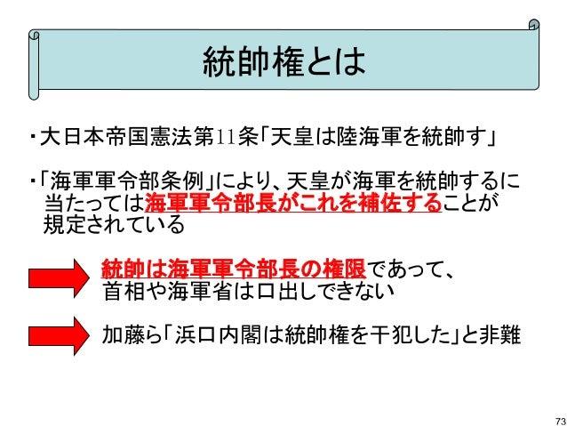 1929年7月~1931年9月:浜口雄幸と金解禁(130916更新)