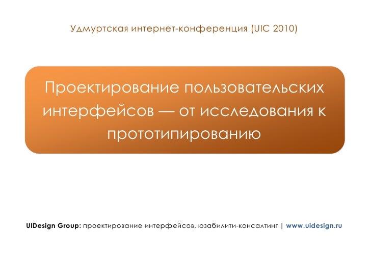 Удмуртская интернет-конференция (UIC 2010)         Проектирование пользовательских     интерфейсов — от исследования к    ...