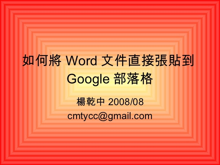 如何將 Word 文件直接張貼到 Google 部落格 楊乾中 2008/08 [email_address]