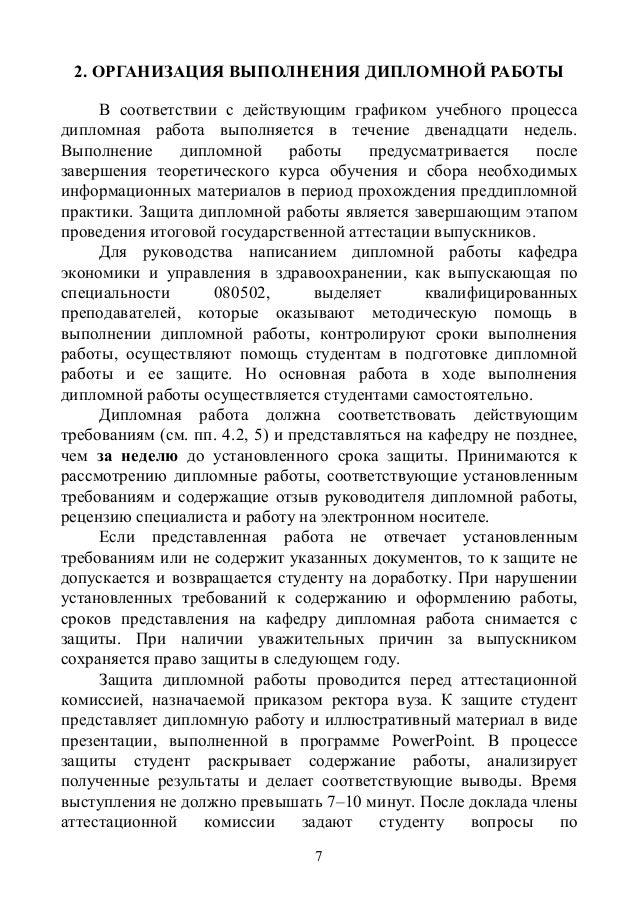 методические указания по выполнению дипломной работы для студенто   9 7 2 ОРГАНИЗАЦИЯ ВЫПОЛНЕНИЯ ДИПЛОМНОЙ РАБОТЫ