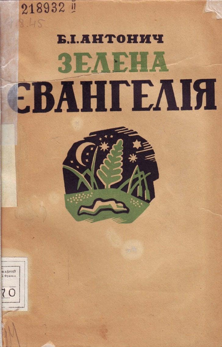 антонич б. і. зелена євангелія. львів, 1938