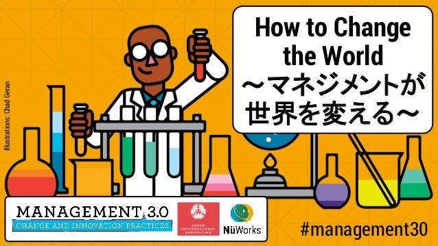 How to Change the World 〜マネジメントが 世界を変える〜 #management30 Illustrations:ChadGeran
