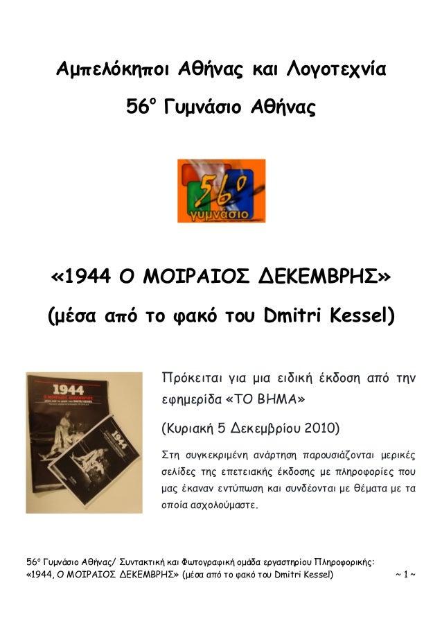 56ο Γυμνάσιο Αθήνας/ Συντακτική και Φωτογραφική ομάδα εργαστηρίου Πληροφορικής: «1944, O MOIΡΑΙΟΣ ΔΕΚΕΜΒΡΗΣ» (μέσα από το ...