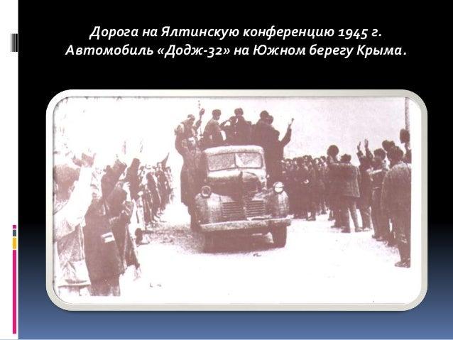 Дорога на Ялтинскую конференцию 1945 г. Автомобиль «Додж-32» на Южном берегу Крыма.