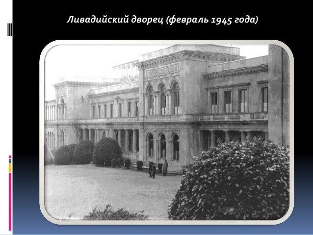 Ливадийский дворец (февраль 1945 года)