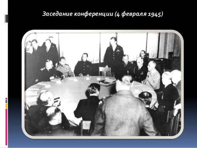Заседание конференции (4 февраля 1945)